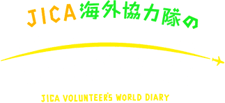 JICA海外協力隊の世界日記 JICA VOLUNTEER'S WORLD DIARY