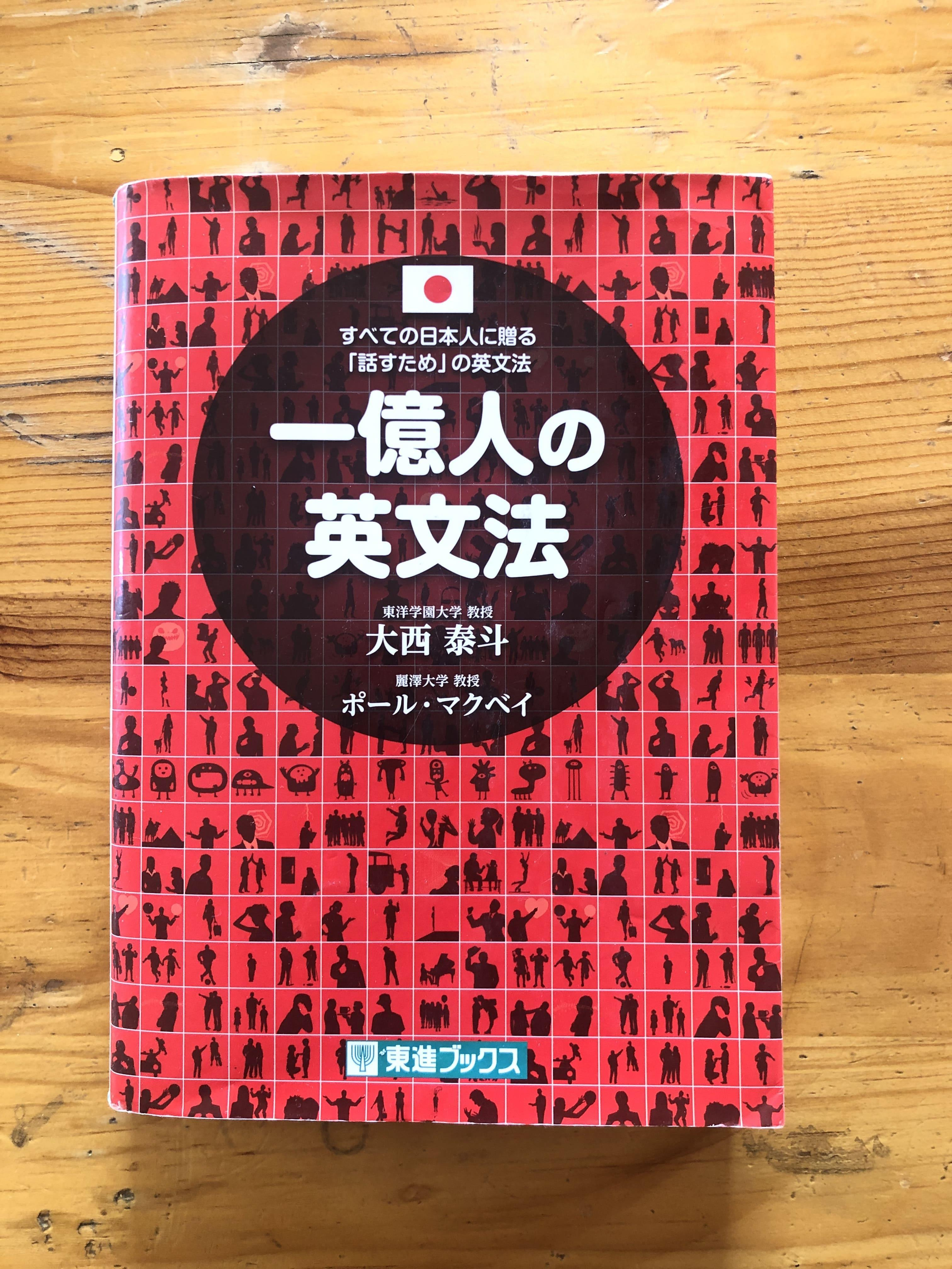 英語の勉強、始めました