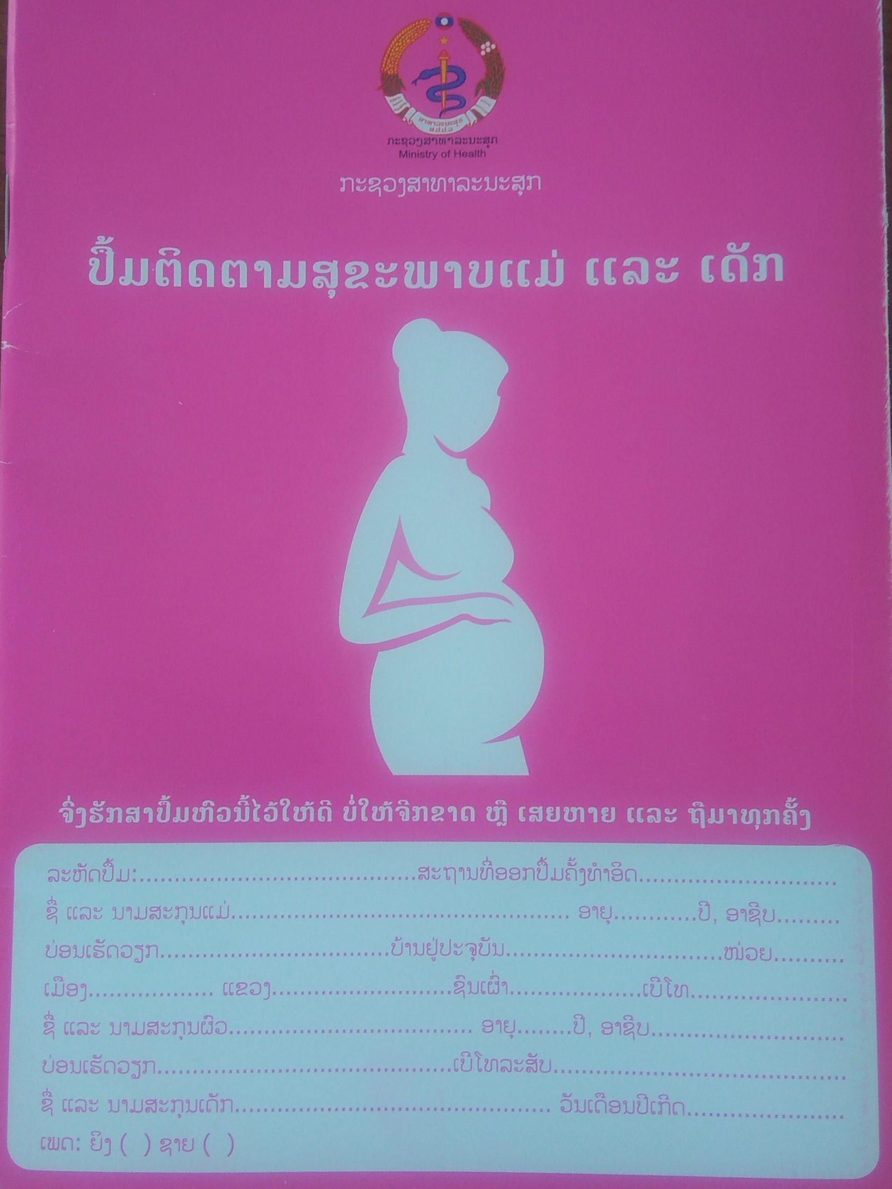 世界の母子手帳